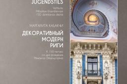 """Apgādā """"Jumava"""" iznākusi krāšņa grāmata  """"Rīgas dekoratīvo jūgendstilu"""""""