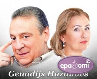 Video: Noskaties! Leģendārais Genādijs Hazanovs Rīgā izrādē JAUKTĀS JŪTAS